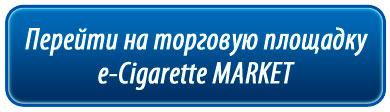 Где купить дешево электронные сигареты?