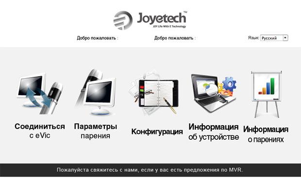 Программа MVR для eVic уже доступна в русской версии